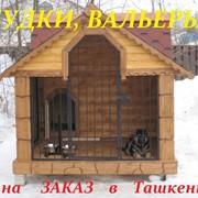 Мы продаем будки для собак, вольеры, домики фото