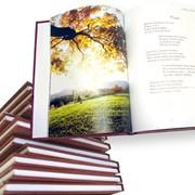Печать книг в Алматы, Книги фото