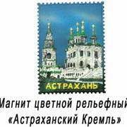 Магнит рельефный Кремль фото
