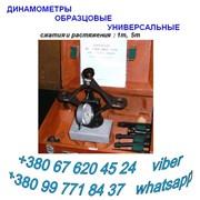 Динамометр образцовый системы Токаря -ДОУ (универсальный) до 1-5 тонн фото