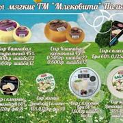 Сыр Кашкавал копченный 45% 0,600 гр шайба фото