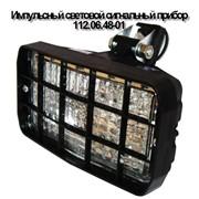 Импульсный световой сигнальный прибор 112.06.48-01, несменный источник света, без аккумулятора фото