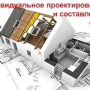 Проектирование и составление смет. фото