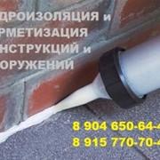 Инъекционная гидроизоляция Микроцементами, Гидроизоляция швов и трещин в бетона в Иванов, Кинешма фото