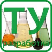Изделия химической промышленности - Разработка технических условий ТУ фото