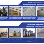 Герметики для строительства и ремонта.Уреплен - Герметик фото