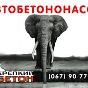 Автобетононасос бетононасос по доступным ценам Киев фото