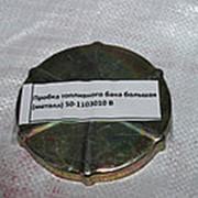 Пробка топливного бака большая (металл) фото