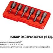 Набор экстракторов для поврежденных болтов 6 ед. (шт.) (шт.) фото