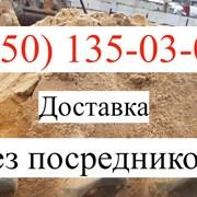 Песок речной, овражный с доставкой Киев и область. фото