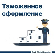 Таможенное оформление грузов (товаров) фото
