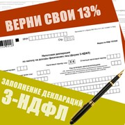 3-НДФЛ декларация  фото