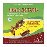 Порошок ФАС-ДУБЛЬ 125 гр (90) фото