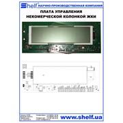 Плата управления некомерческой колонкой жки CONTROL PLATE FOR NON-COMMERCIAL DISPENSER LCD Оборудование для автозаправочных станций фото