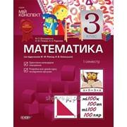Математика. 3 клас. I семестр (за підручником Ф. М. Рівкінд, Л. В. Оляницької) фото