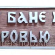 "Деревянная табличка для бани ""В БАНЕ ЖАР ЗДОРОВЬЮ ДАР"" фото"