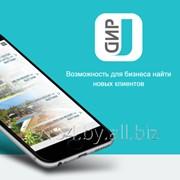 Готовое мобильное приложение под Android фото