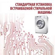 Стандартная установка встраиваемой стиральной машины фото