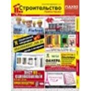 "Реклама в журнале ""Строительство"" фото"