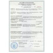 Получение сертификатов соответствия фото