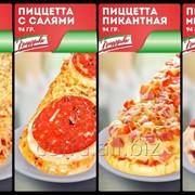 Замороженная пицца и пиццета как в ПИЦЦЕРИИ для буфета кафе .столовых,кейтеринг фото