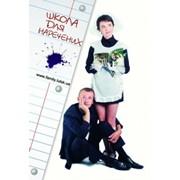 Безплатний урок для ВСІХ бажаючих у «Школі для наречених» 01 12 2012 фото
