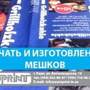Производство крафт пакетов и бумажных мешков Киев фото