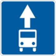 Дорожный знак Дорога с реверсивным дв-м Выезд на дорогу с реверсивным дв-м 5.13-5.15 ДСТУ 4100-20 фото