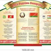 Стенд Мая радзiма Беларусь фото