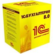 1С Бухгалтерия 8.2 для Казахстана Профессиональная версия фото