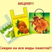 АКЦИЯ!!! СКИДКИ НА ВСЕ ВИДЫ ПАКЕТОВ (Пакеты полиэтиленовые) фото