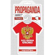 """Ароматизатор подвесной майка """"Freshco Propaganda Всех порвем """" Морской бриз AZARD фото"""