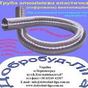 Труба гофрированная, алюминиевая, эластичная, диаметром 100мм.L=3м. фото