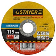 Круг отрезной абразивный Stayer Master по металлу, для УШМ, 115х2,5х22,2мм, 1шт Код: 36220-115-2.5 фото