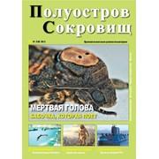 """Подписка на журналы """"Полуостров сокровищ"""" фото"""
