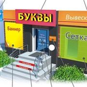 Наружная реклама в Киеве фото