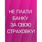КАСКО - Страхование. Автострахование Киев. фото