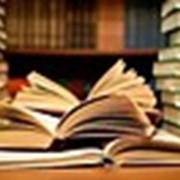 Замовити Написати дисертацію з психології, педагогіки або філології (інші науки). Наукові статті. Автореферати дисертацій. фото