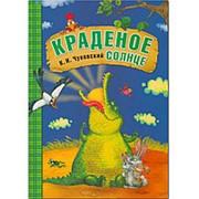 Любимые сказки К.И. Чуковского. Краденое солнце (книга в мягкой обложке) фото