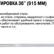 Монтировка с резиновой ручкой 910мм JCCD2036 (шт.) (шт.) фото