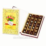 Шоколадная книга Любимой учительнице НШ196.265 по профессиям фото