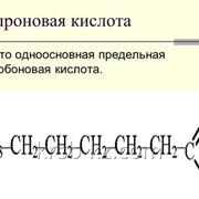 Гексановая кислота фото