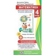 Математика. 4 клас. Заїка А., Тарнавська С. фото