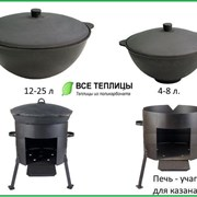 Казан чугунный от 4, 8.5, 12, 20л фото