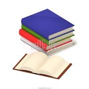 Учебная литература фото