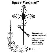 """Крест Кованый """"Узорный"""" фото"""