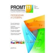 PROMT Professional 11 фото