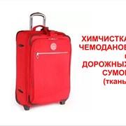 Химчистка чемоданов (текстиль) фото
