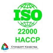 Разработка и внедрение принципов ХАССП, ИСО 22000, ISO 22000, Система менеджмента безопасности пищевой продукции фото