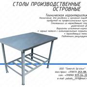 Столы производственные в Узбекистане фото